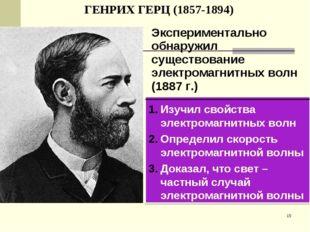 ГЕНРИХ ГЕРЦ (1857-1894) Изучил свойства электромагнитных волн Определил скоро