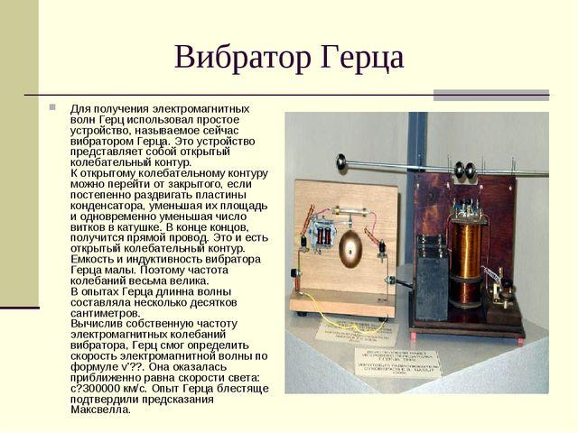 Вибратор Герца Для получения электромагнитных волн Герц использовал простое...