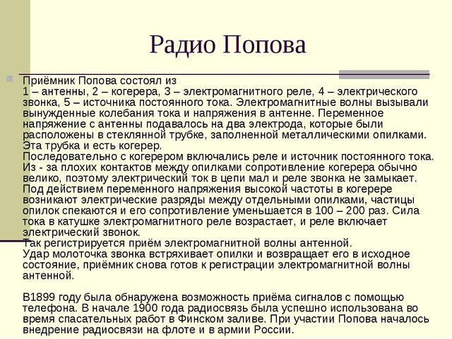 Радио Попова Приёмник Попова состоял из 1 – антенны, 2 – когерера, 3 – элект...