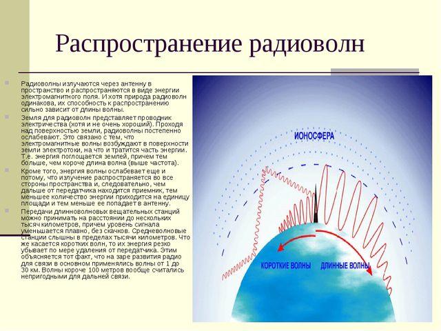 Распространение радиоволн Радиоволны излучаются через антенну в пространство...