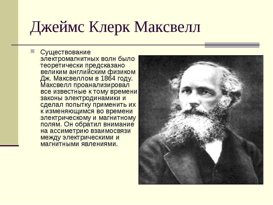 Джеймс Клерк Максвелл Существование электромагнитных волн было теоретически п...