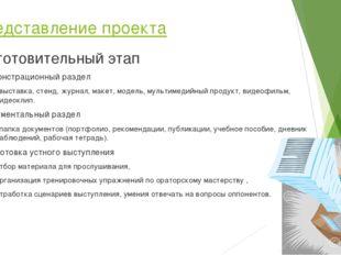 Представление проекта Подготовительный этап Демонстрационный раздел –выставка