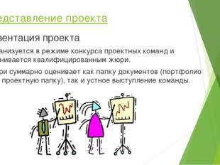 Представление проекта Презентация проекта организуется в режиме конкурса прое