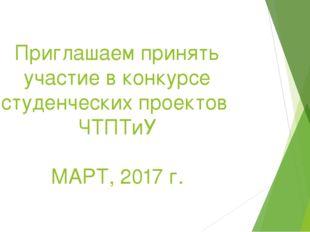 Приглашаем принять участие в конкурсе студенческих проектов ЧТПТиУ МАРТ, 2017