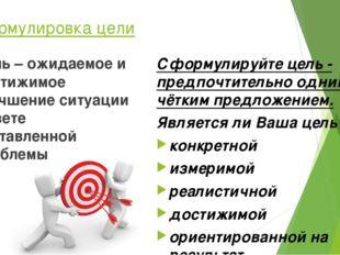 Формулировка цели Цель – ожидаемое и достижимое улучшение ситуации в свете по