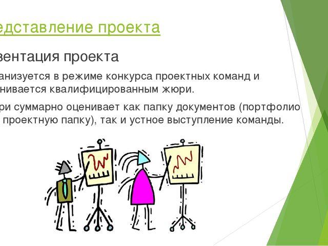 Представление проекта Презентация проекта организуется в режиме конкурса прое...