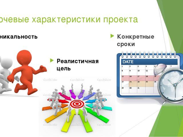 Ключевые характеристики проекта Конкретные сроки Реалистичная цель Уникальность