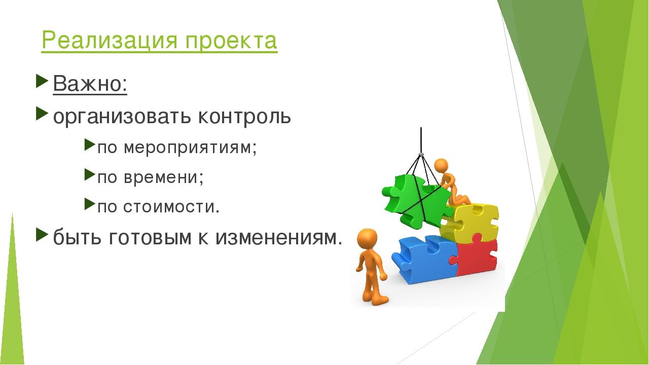 Реализация проекта Важно: организовать контроль по мероприятиям; по времени;...