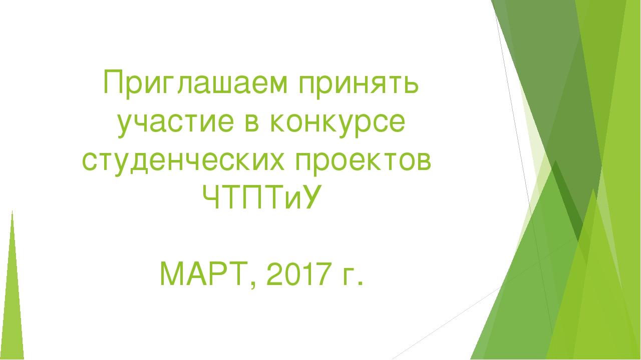 Приглашаем принять участие в конкурсе студенческих проектов ЧТПТиУ МАРТ, 2017...