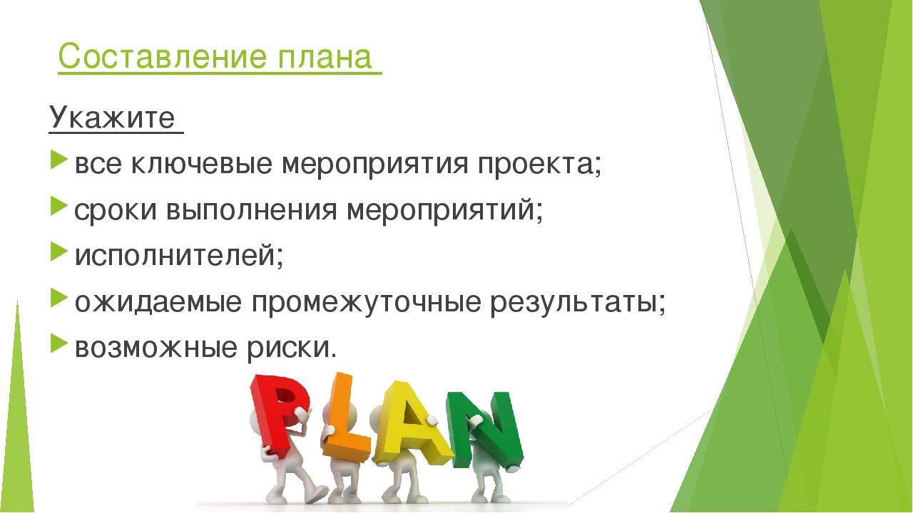 Составление плана Укажите все ключевые мероприятия проекта; сроки выполнения...