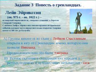 Задание 3 Повесть о гренландцах. А) Группа викингов во главе с Лейвом Счастли