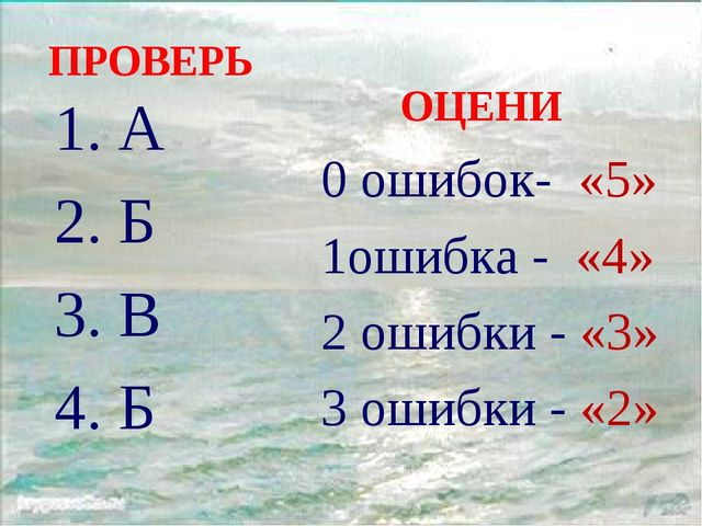 ПРОВЕРЬ 1. А 2. Б 3. В 4. Б ОЦЕНИ 0 ошибок- «5» 1ошибка - «4» 2 ошибки - «3»...
