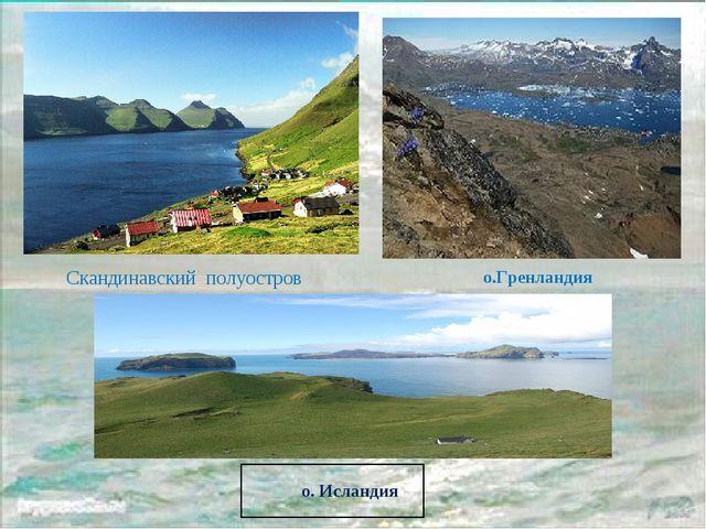 Скандинавский полуостров о.Гренландия о.Гренландия о. Исландия