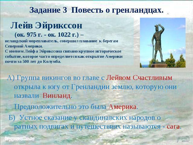 Задание 3 Повесть о гренландцах. А) Группа викингов во главе с Лейвом Счастли...
