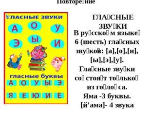 Повторе́ние В ру́сско̄м языке́ 6 (шесть) гла́сных зву́ко̅в: [а],[о],[и],[ы],[