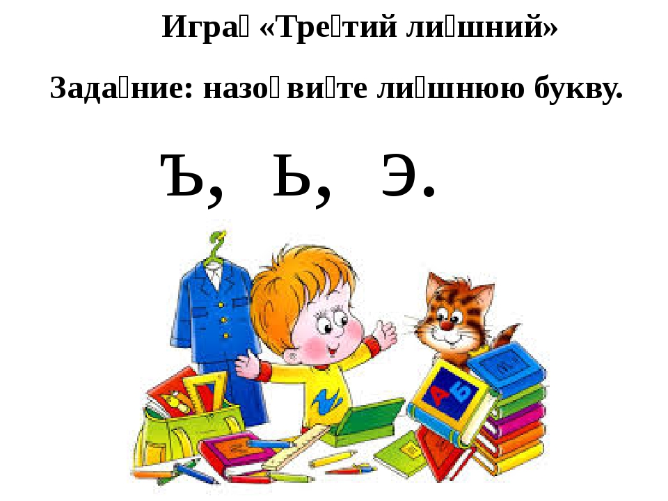 Игра́ «Тре́тий ли́шний» Зада́ние: назо̄ви́те ли́шнюю букву. ъ, ь, э.