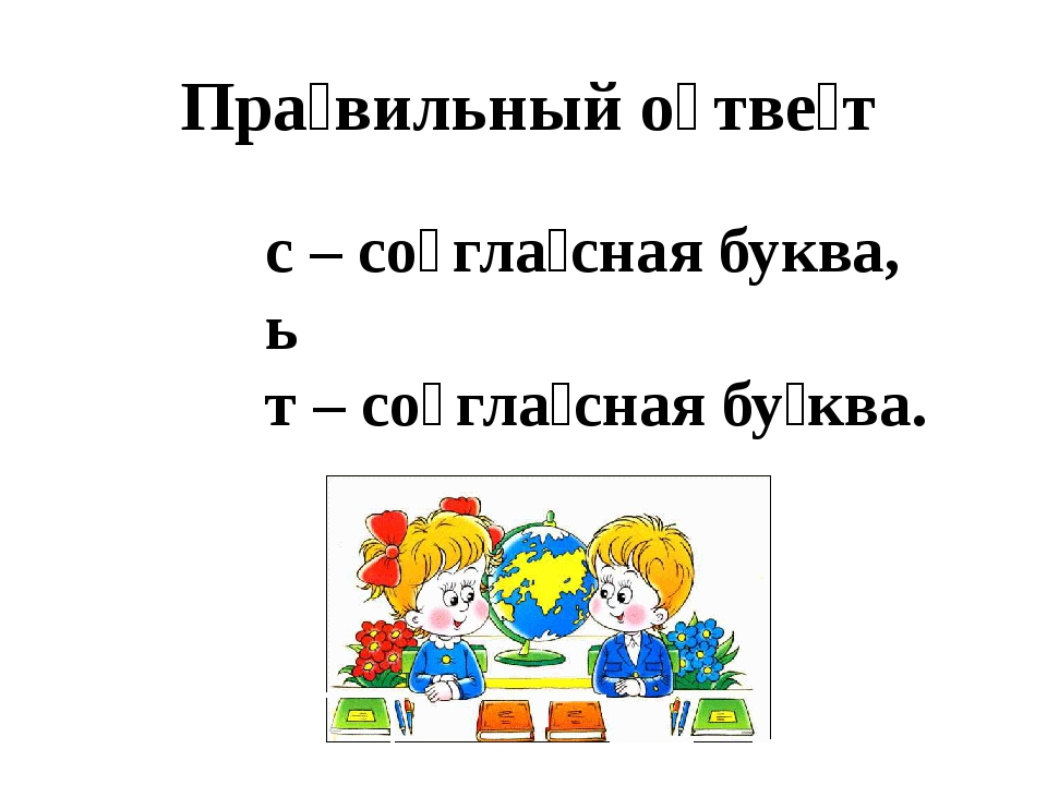 Пра́вильный о̄тве́т с – со̄гла́сная буква, ь т – со̄гла́сная бу́ква.