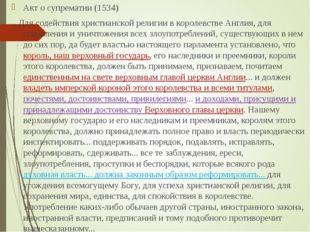 Акт о супрематии (1534) ...Для содействия христианской религии в королевстве