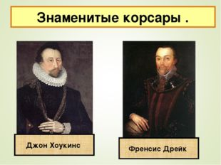 Знаменитые корсары . Джон Хоукинс Френсис Дрейк