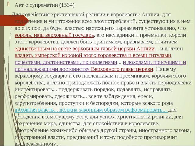 Акт о супрематии (1534) ...Для содействия христианской религии в королевстве...