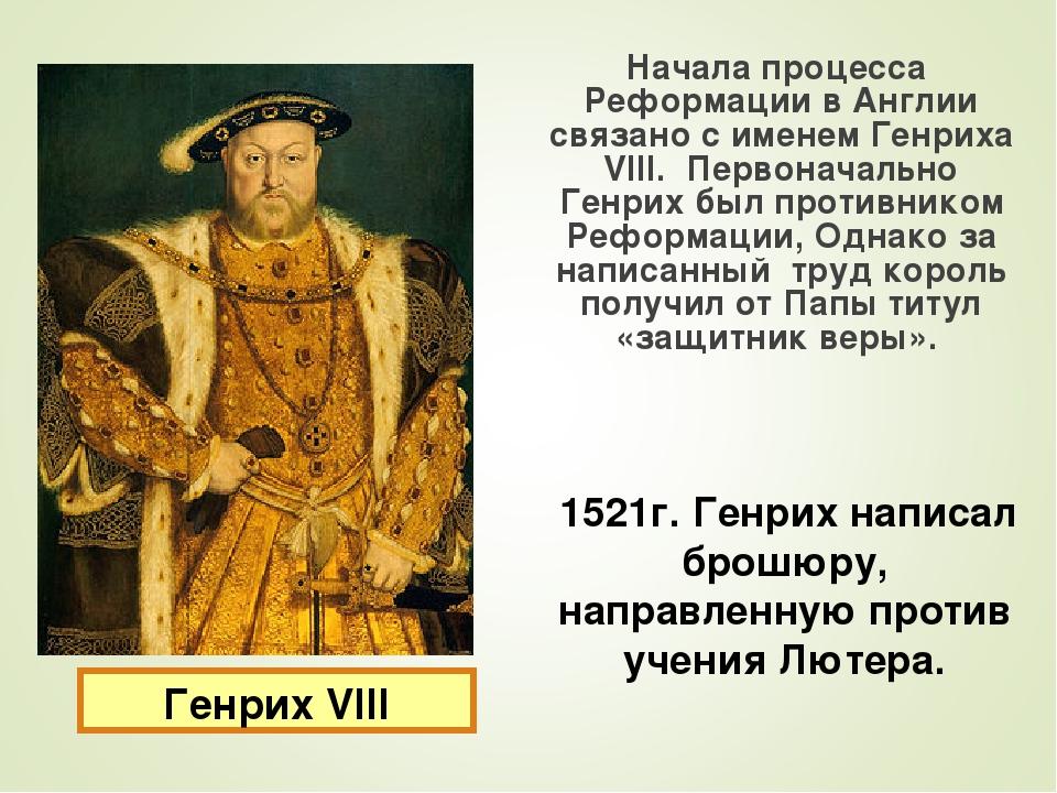 Генрих VIII Начала процесса Реформации в Англии связано с именем Генриха VIII...