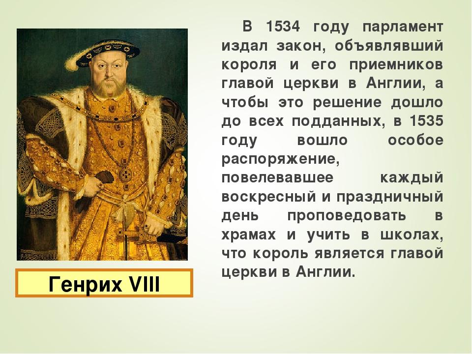 В 1534 году парламент издал закон, объявлявший короля и его приемников главо...