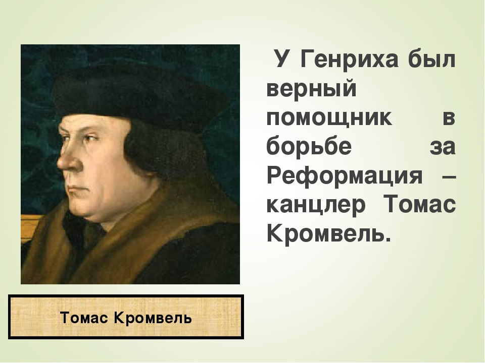 У Генриха был верный помощник в борьбе за Реформация – канцлер Томас Кромвел...