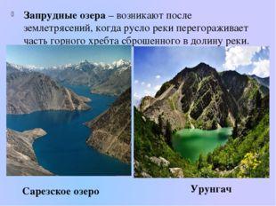 Запрудные озера – возникают после землетрясений, когда русло реки перегоражив