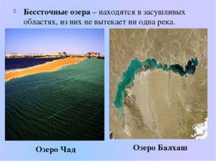 Бессточные озера – находятся в засушливых областях, из них не вытекает ни одн