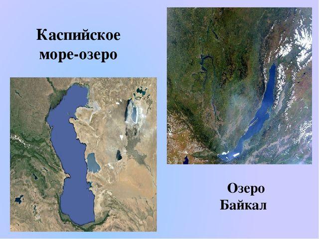Каспийское море-озеро Озеро Байкал