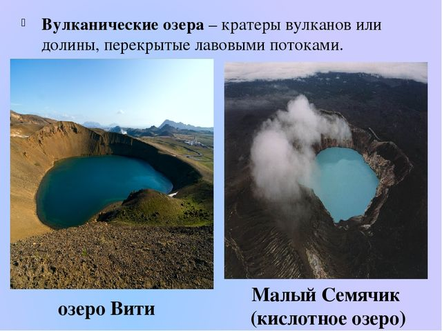 Вулканические озера – кратеры вулканов или долины, перекрытые лавовыми потока...