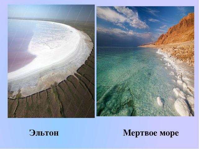 Эльтон Мертвое море