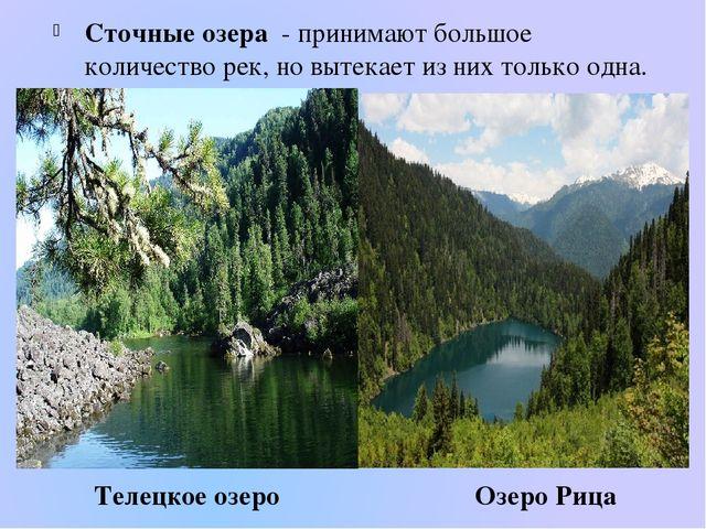 Сточные озера - принимают большое количество рек, но вытекает из них только о...
