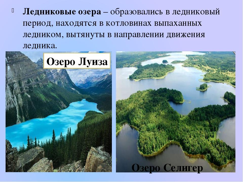 Ледниковые озера – образовались в ледниковый период, находятся в котловинах в...