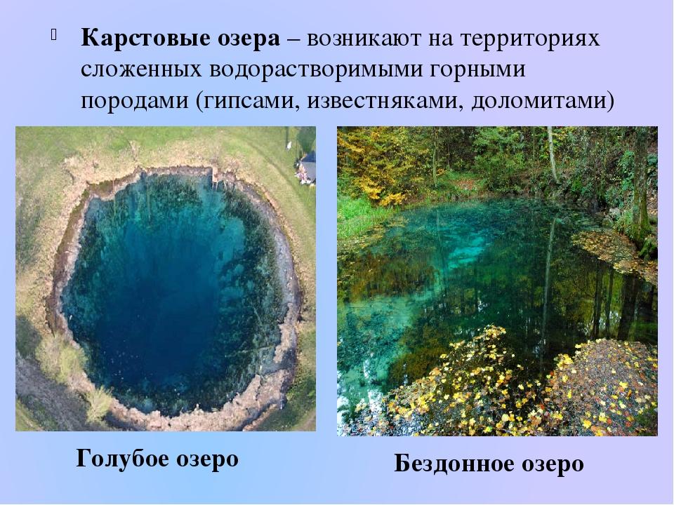 Карстовые озера – возникают на территориях сложенных водорастворимыми горными...