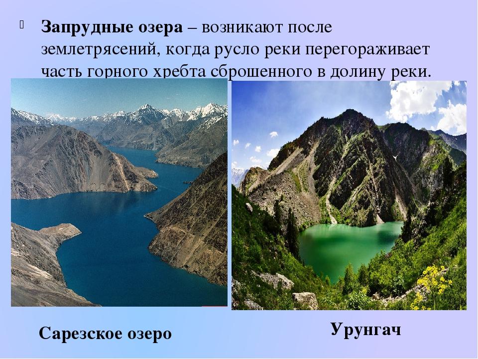 Запрудные озера – возникают после землетрясений, когда русло реки перегоражив...