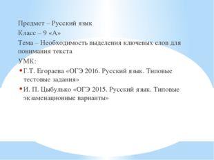 Предмет – Русский язык Класс – 9 «А» Тема – Необходимость выделения ключевых