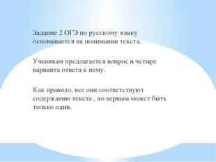 Задание 2 ОГЭ по русскому языку основывается на понимании текста. Ученикам пр