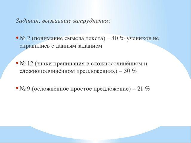 Задания, вызвавшие затруднения: № 2 (понимание смысла текста) – 40 % учеников...