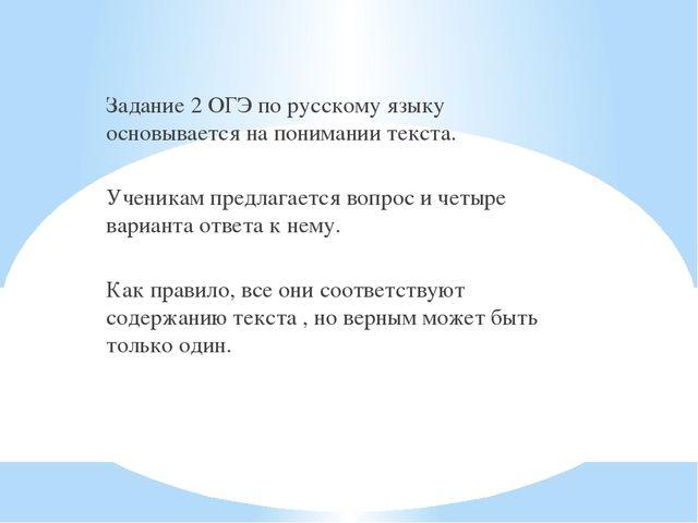 Задание 2 ОГЭ по русскому языку основывается на понимании текста. Ученикам пр...