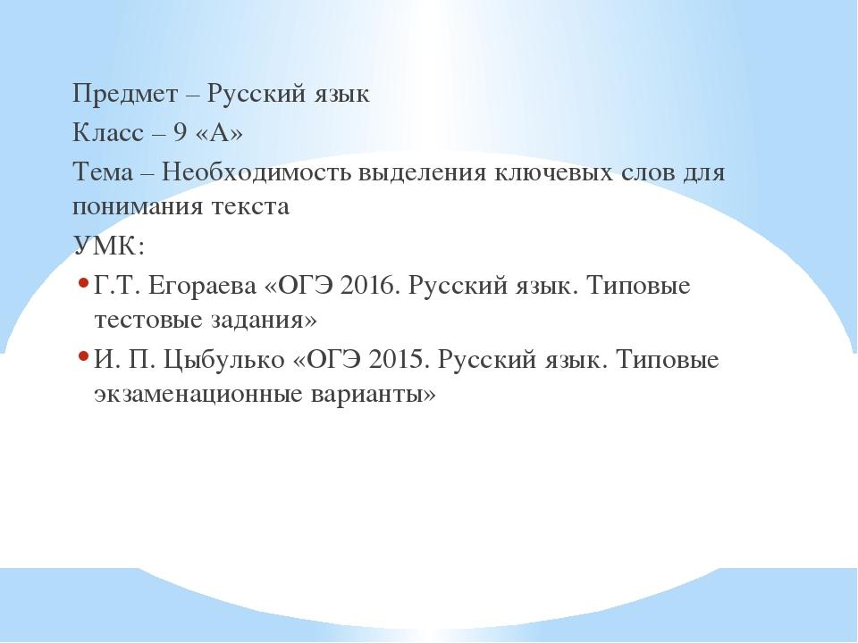 Предмет – Русский язык Класс – 9 «А» Тема – Необходимость выделения ключевых...