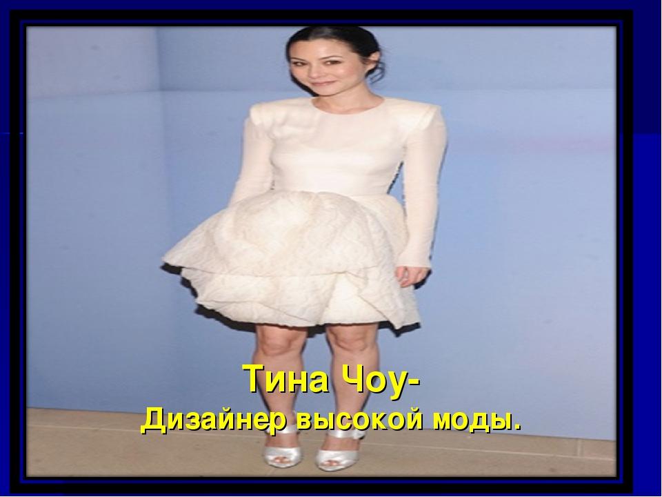 Тина Чоу- Дизайнер высокой моды.
