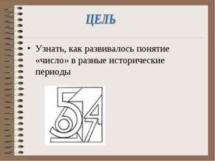 Узнать, как развивалось понятие «число» в разные исторические периоды