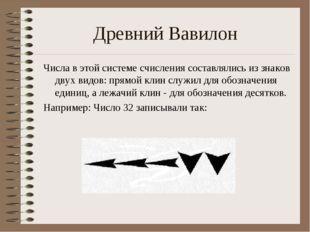 Древний Вавилон Числа в этой системе счисления составлялись из знаков двух ви