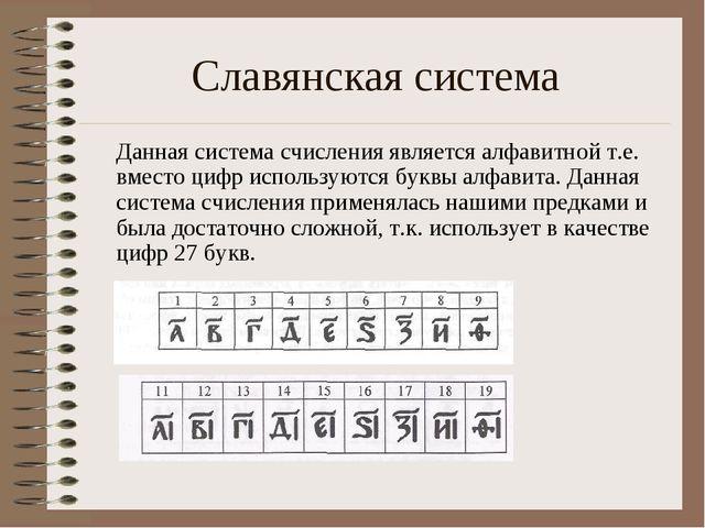 Славянская система Данная система счисления является алфавитной т.е. вместо...