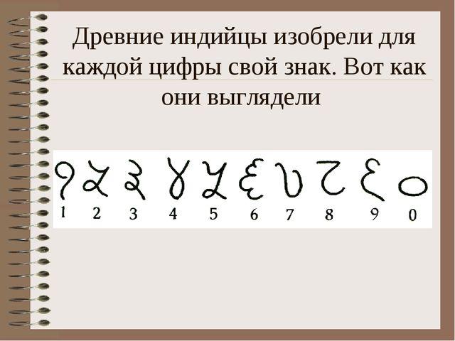 Древние индийцы изобрели для каждой цифры свой знак. Вот как они выглядели