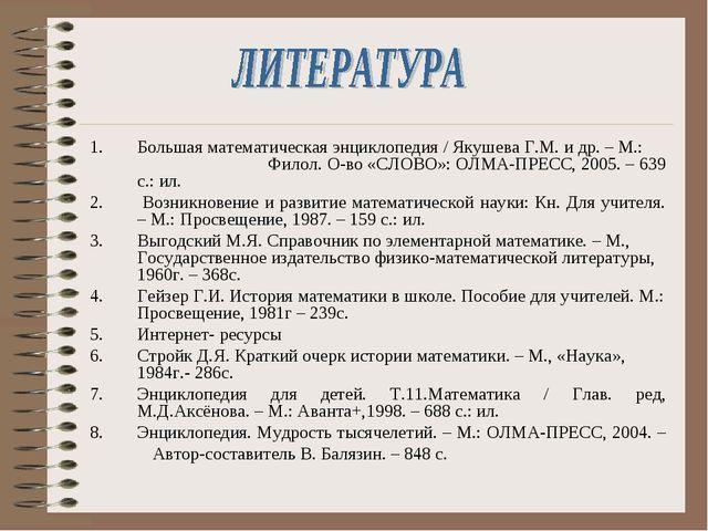 Большая математическая энциклопедия / Якушева Г.М. и др. – М.: Филол. О-во «С...