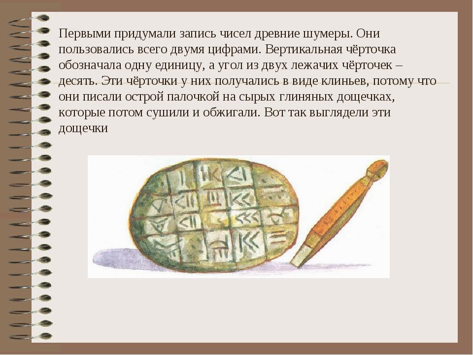 Первыми придумали запись чисел древние шумеры. Они пользовались всего двумя ц...
