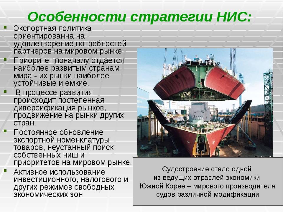 Особенности стратегии НИС: Экспортная политика ориентированна на удовлетворен...