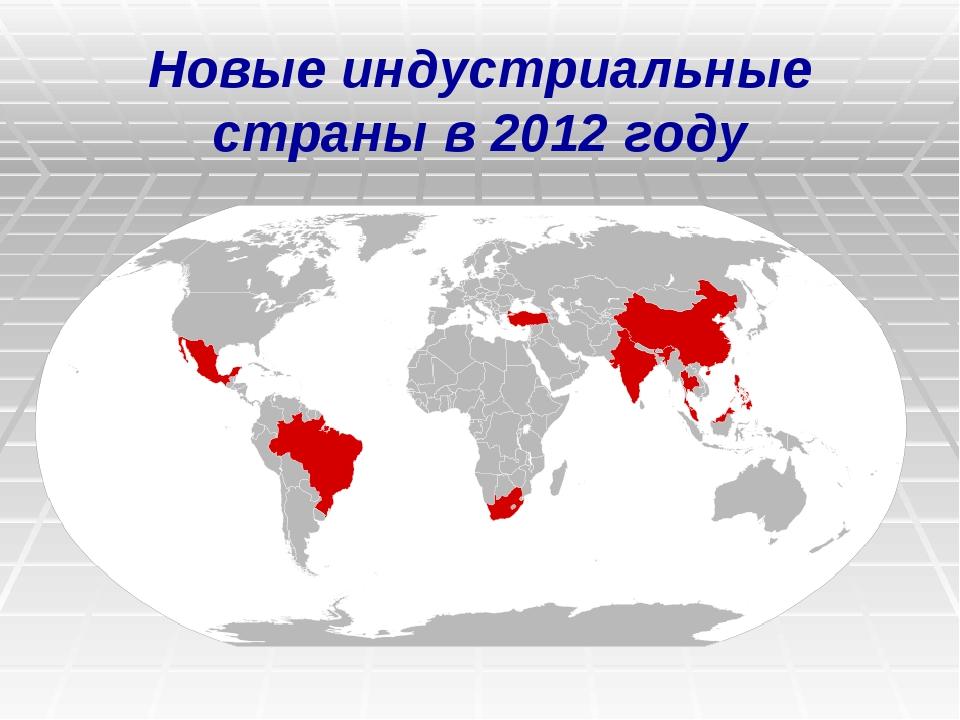 Новые индустриальные страны в 2012 году
